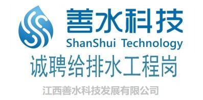 江西善水科技發展有限公司