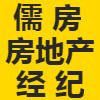 吉林省儒房房地產經紀有限公司