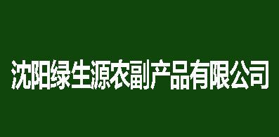 沈陽綠生源農副產品有限公司