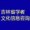 吉林省學者文化信息咨詢有限公司