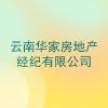 云南華家房地產經紀有限公司