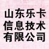 山東樂卡信息技術有限公司