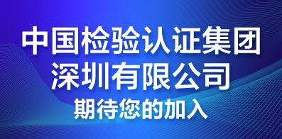 中國檢驗認證集團深圳有限公司