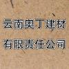 云南奧丁建材有限責任公司