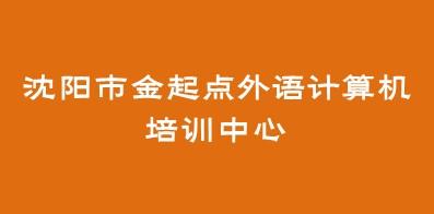 沈陽市金起點外語計算機培訓中心