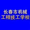 長春市機械工程技工學校