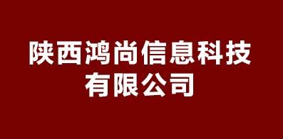 陕西鸿尚信息科技有限公司