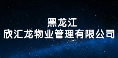 黑龙江欣汇龙物业管理有限公司