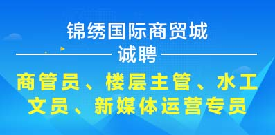 锦绣国际商贸城有限公司