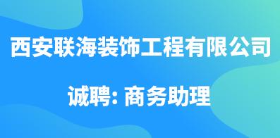 西安联海装饰工程有限公司