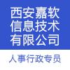 西安嘉软信息技术有限公司