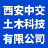 西安中交土木科技有限公司