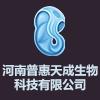 河南普惠天成生物科技有限公司