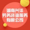湖南兴洋劳务咨询服务有限公司