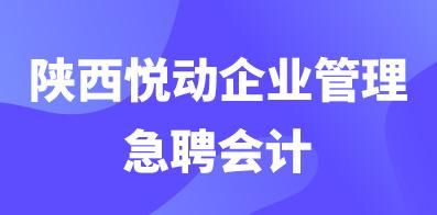 陕西悦动企业管理有限公司