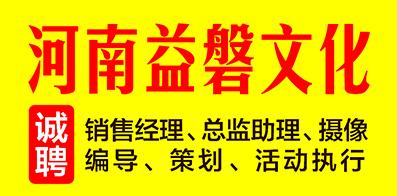 河南益磐文化传播有限公司