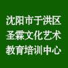 沈阳市于洪区圣霖文化艺术教育培训中心