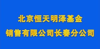 北京恒天明泽基金销售有限公司长春分公司