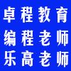 漯河市卓程教育咨询有限公司