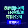 湖南湘中博一环境监测有限公司