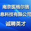 南京医格尔信息科技有限公司