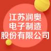 江苏润奥电子制造股份有限公司