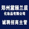 郑州黛颐兰质化妆品有限公司
