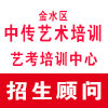 郑州市金水区中传艺术培训中心