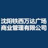 沈阳铁西万达广场商业管理有限公司
