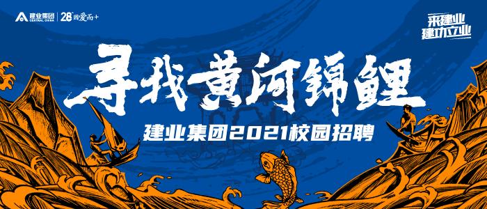 http://zp.centralchina.com/