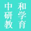 吉林省中和研学教育有限公司