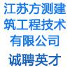 江苏方测建筑工程技术有限公司
