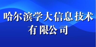 哈尔滨学大信息技术有限公司