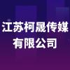 江苏柯晟传媒有限公司