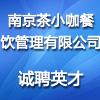 南京茶小咖餐饮管理有限公司
