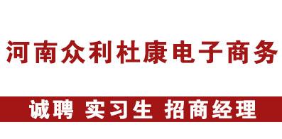 河南众利杜康电子商务有限公司