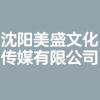 沈阳美盛文化传媒有限公司
