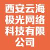 西安云海极光网络科技有限公司