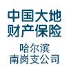 中国大地财产保险股份有限公司哈尔滨市南岗支公司