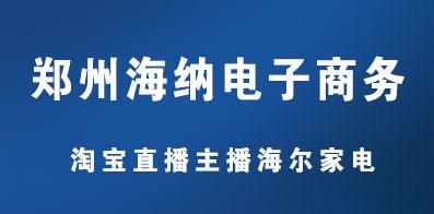 郑州海纳电子商务有限公司