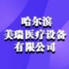 哈尔滨美瑞医疗设备有限公司
