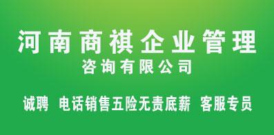 河南商祺企业管理咨询有限公司