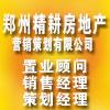 郑州精耕房地产营销策划有限公司