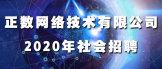 https://company.zhaopin.com/CZL1279169900.htm
