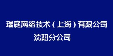 瑞庭网络技术(上海)有限公司沈阳分公司