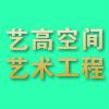 吉林省艺高空间艺术工程有限责任公司