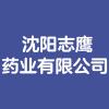 沈阳志鹰药业有限公司