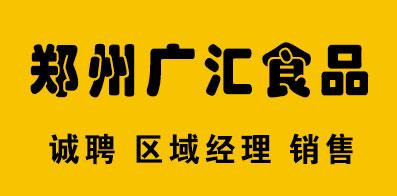 郑州广汇食品有限公司