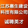 江苏惠生建设科技有限公司