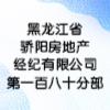 黑龙江省骄阳房地产经纪有限公司第一百八十分部